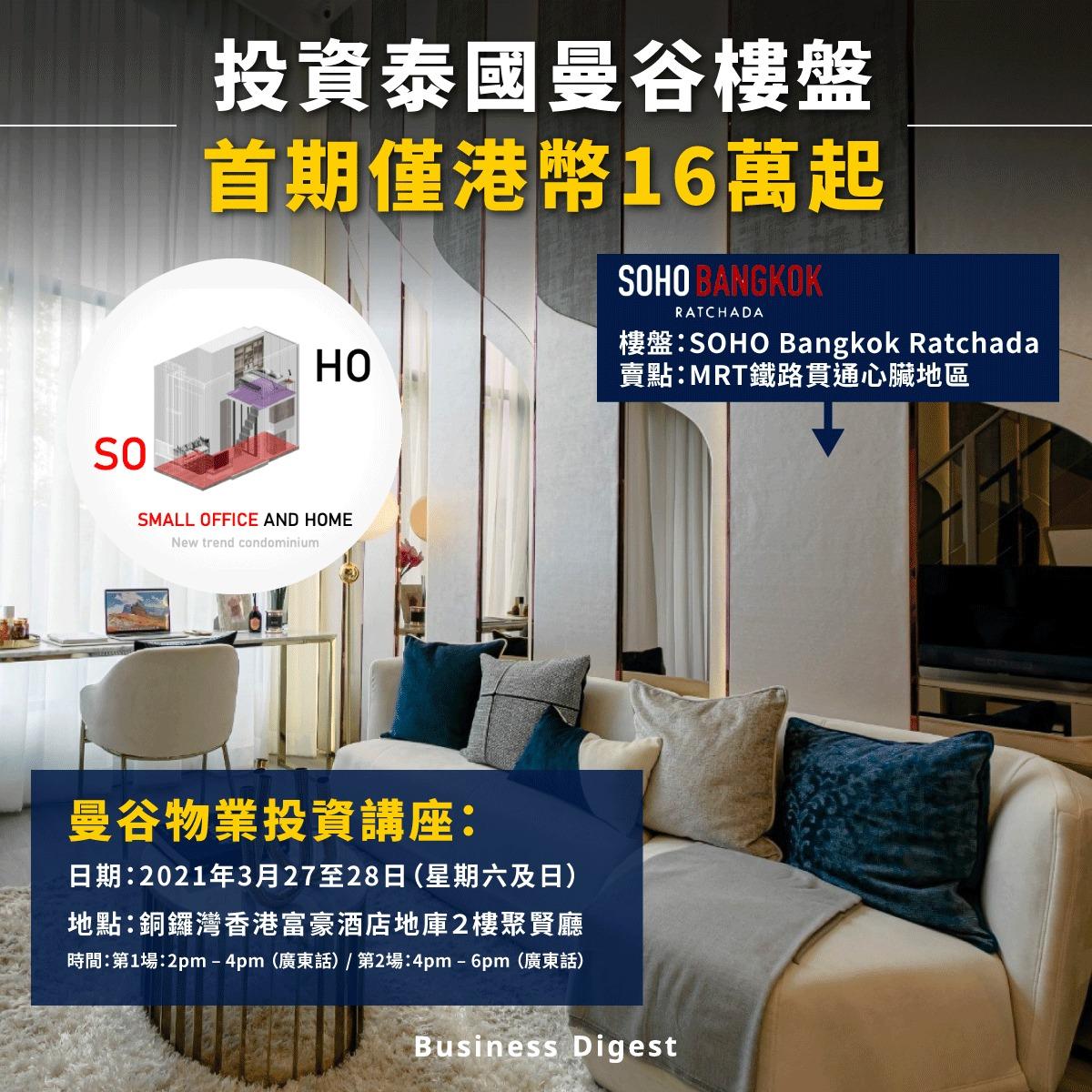 【BD海外樓】投資泰國曼谷樓盤,首期僅港幣16萬起