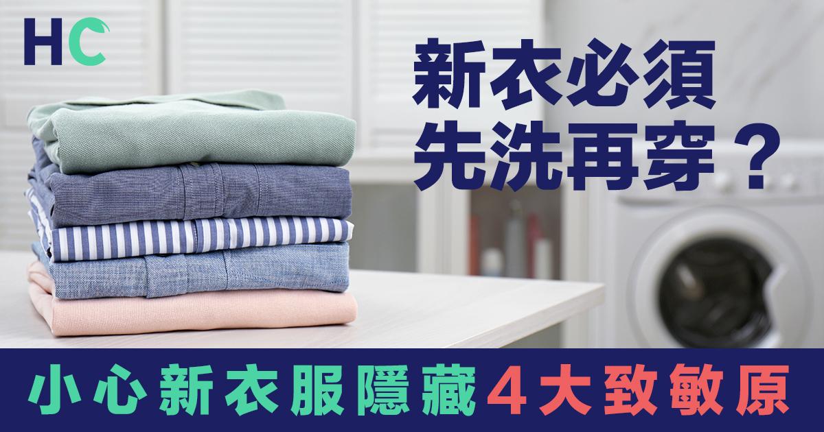 一疊新衣服隱含致敏原及洗衣機