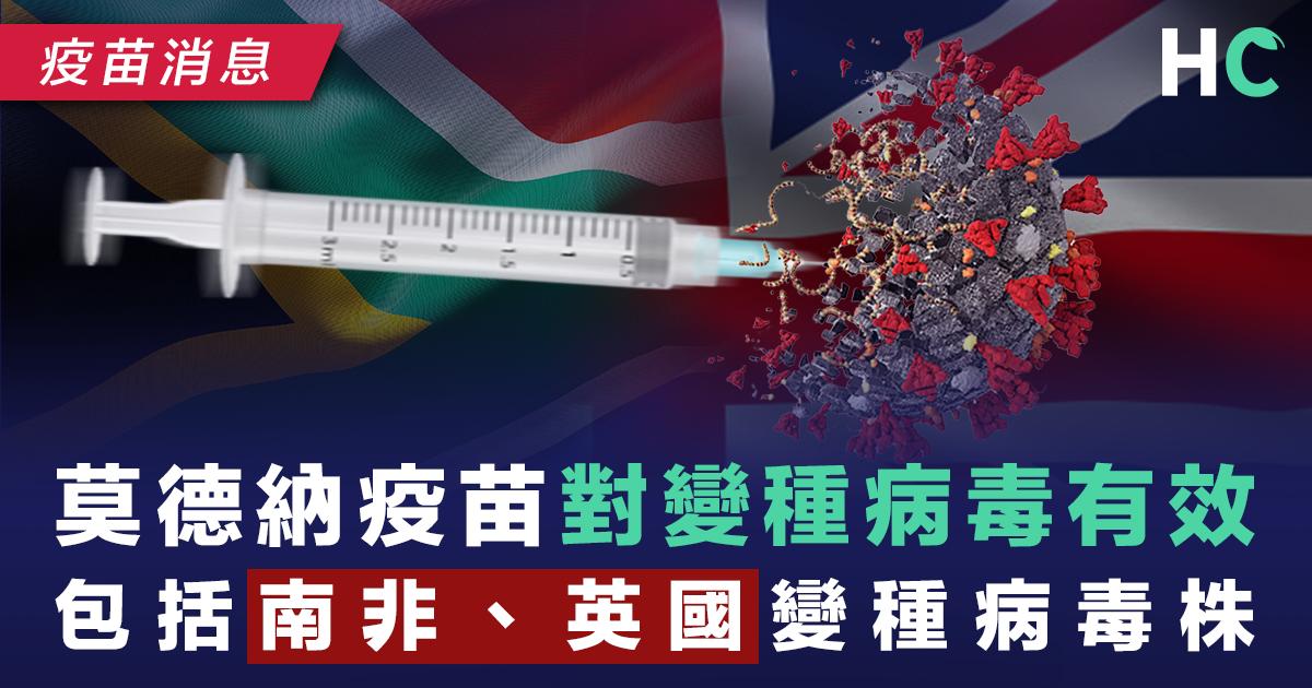 莫德納疫苗對變種病毒有效 包括南非、英國變種病毒株