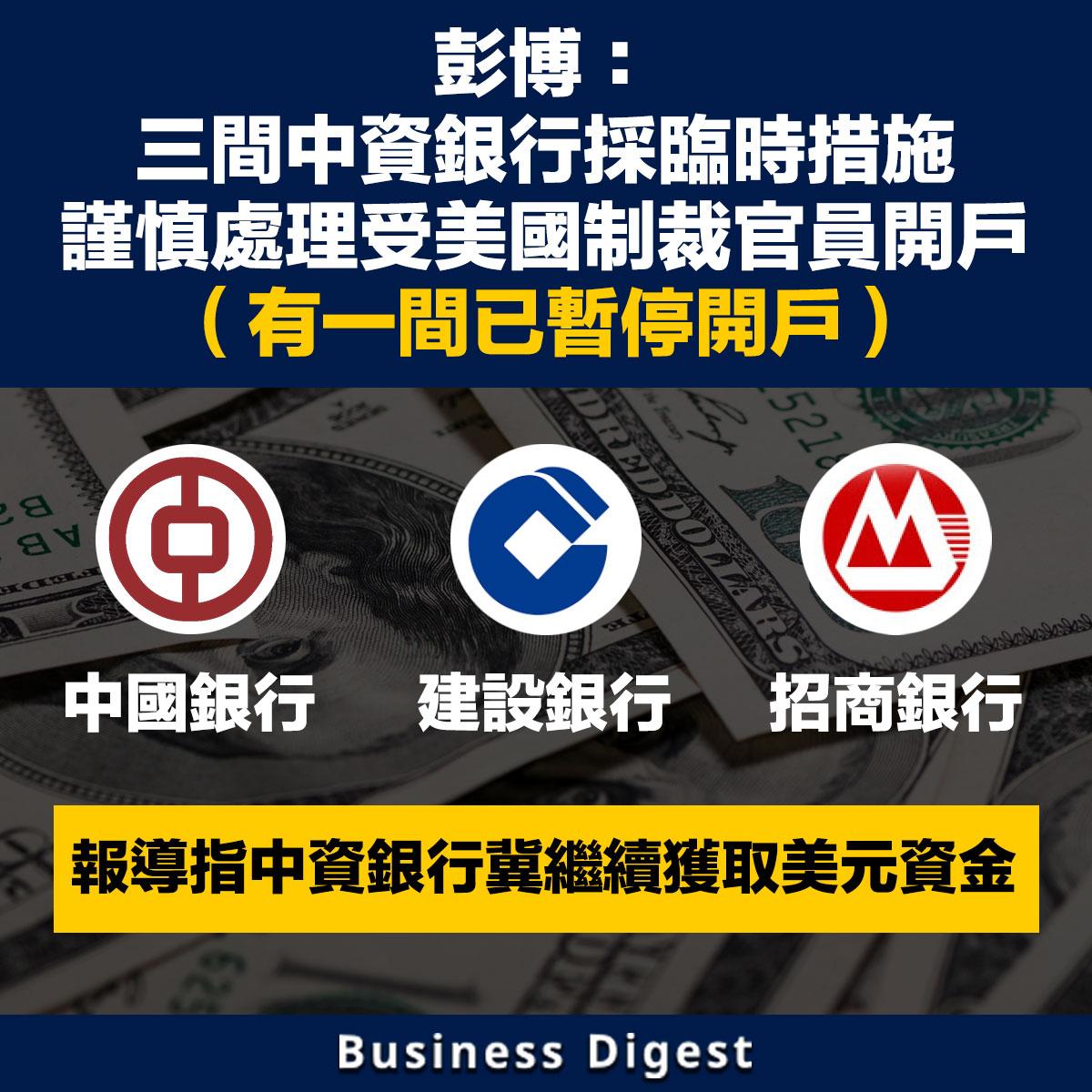 【商業熱話】彭博:三間中資銀行採臨時措施,謹慎處理受美國制裁官員開戶