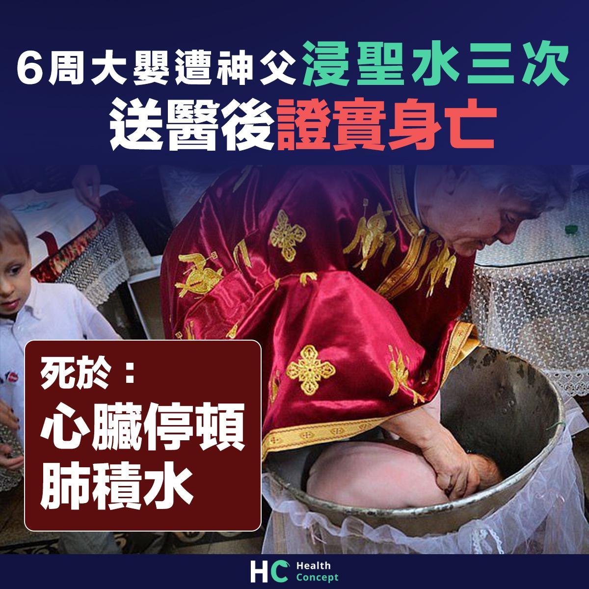 6周大嬰遭神父浸聖水三次 送醫後證實身亡