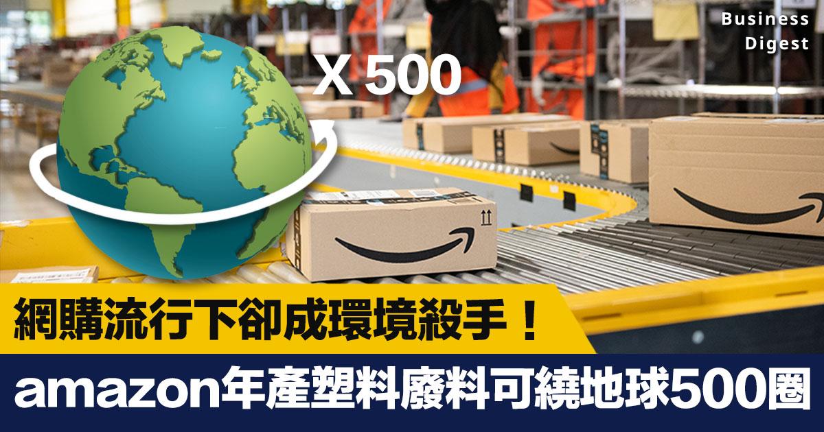 網購流行下卻成環境殺手! Amazon年產塑料包裝廢料可繞地球500圈