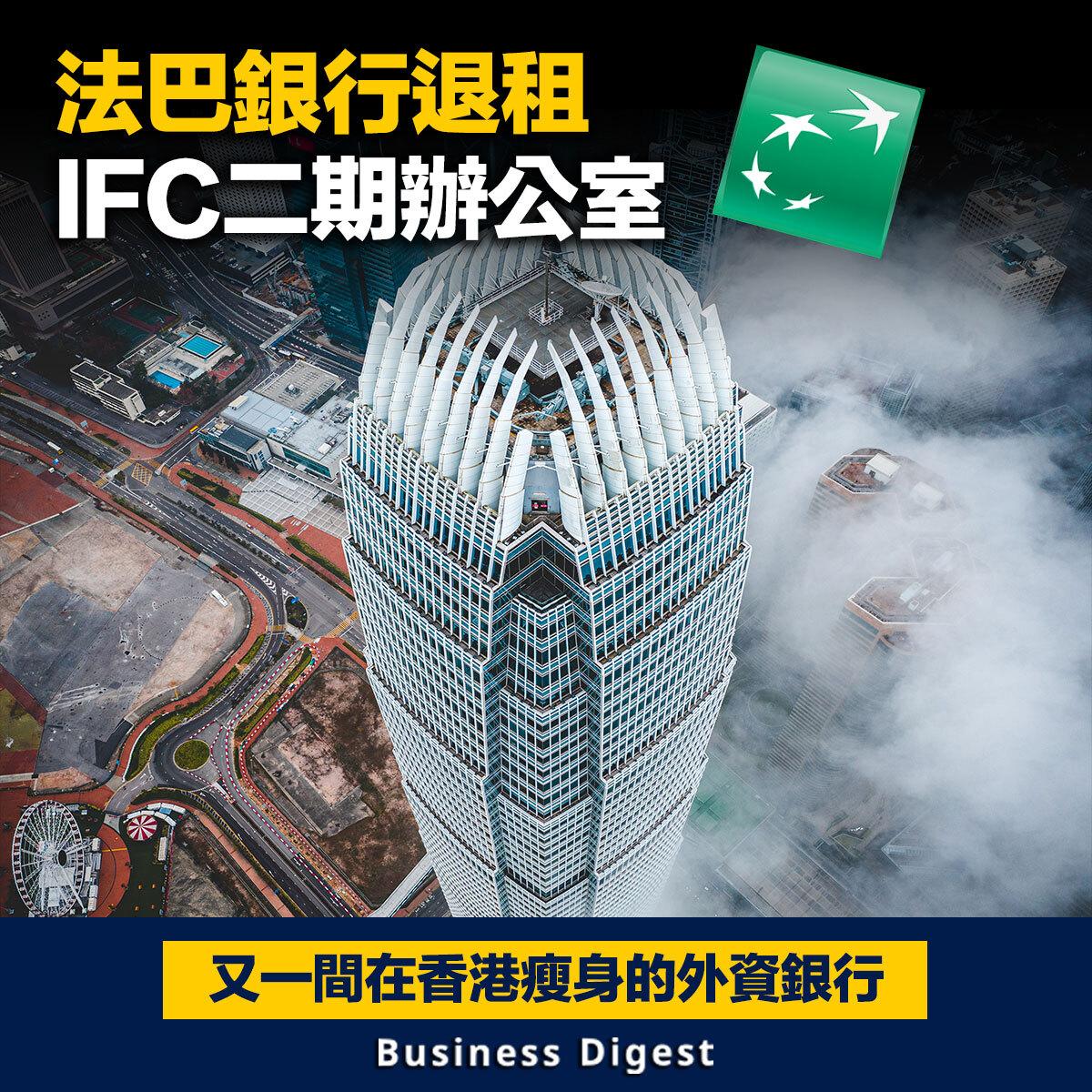 法巴銀行退租香港國際金融中心二期辦公室