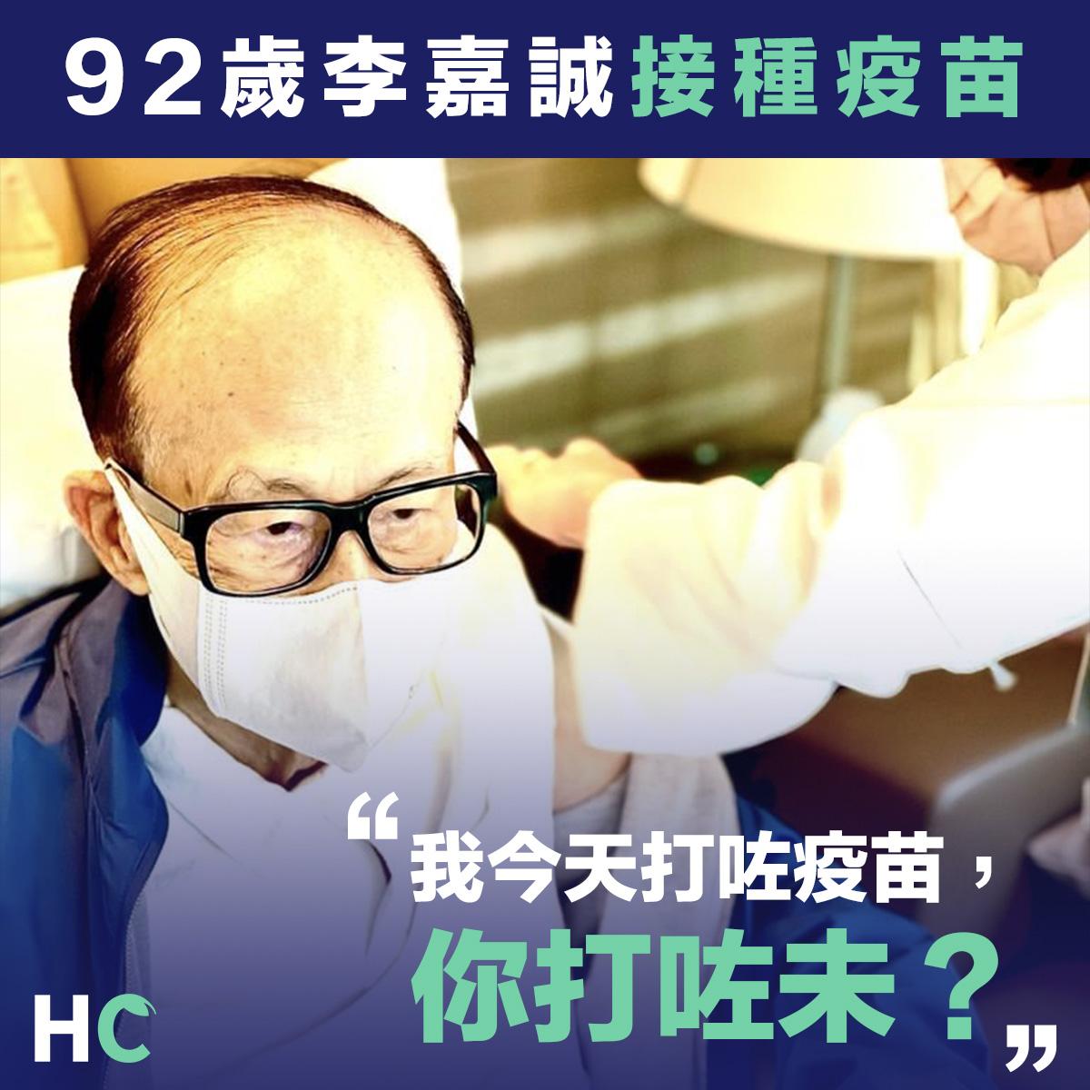 92歲李嘉誠接種疫苗 問「你打咗未?」