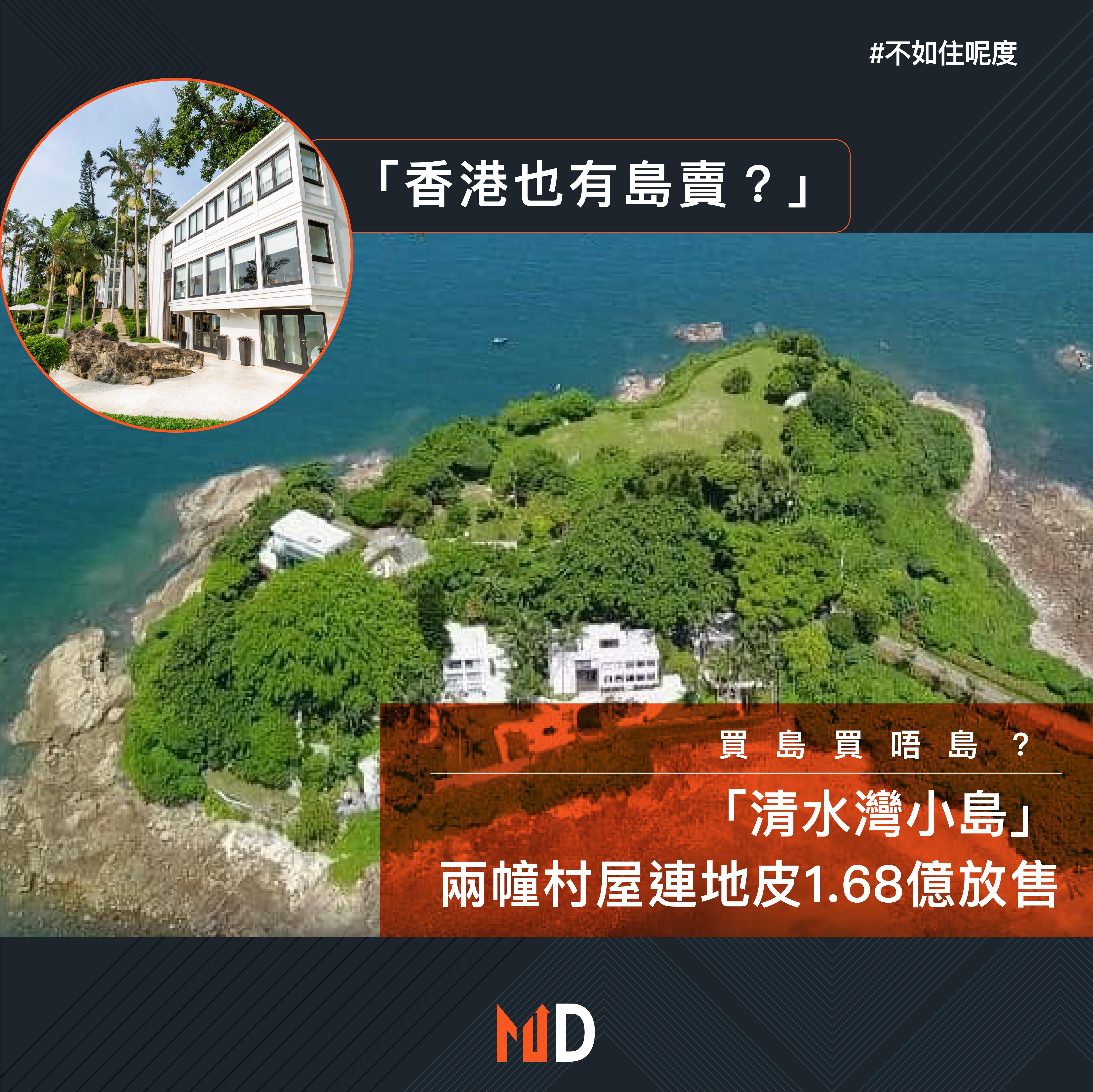 【不如住呢度】買島買唔島?「清水灣小島」兩幢村屋連地皮1.68億放售