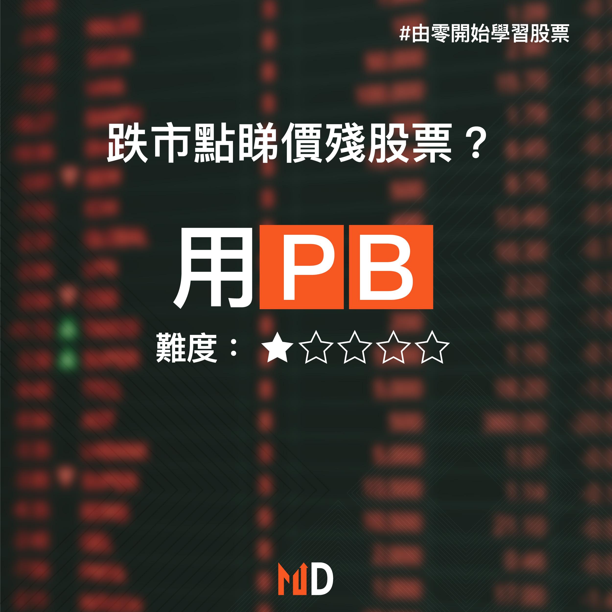 【由零開始學習股票】跌市點睇價殘股票?用市帳率(PB)