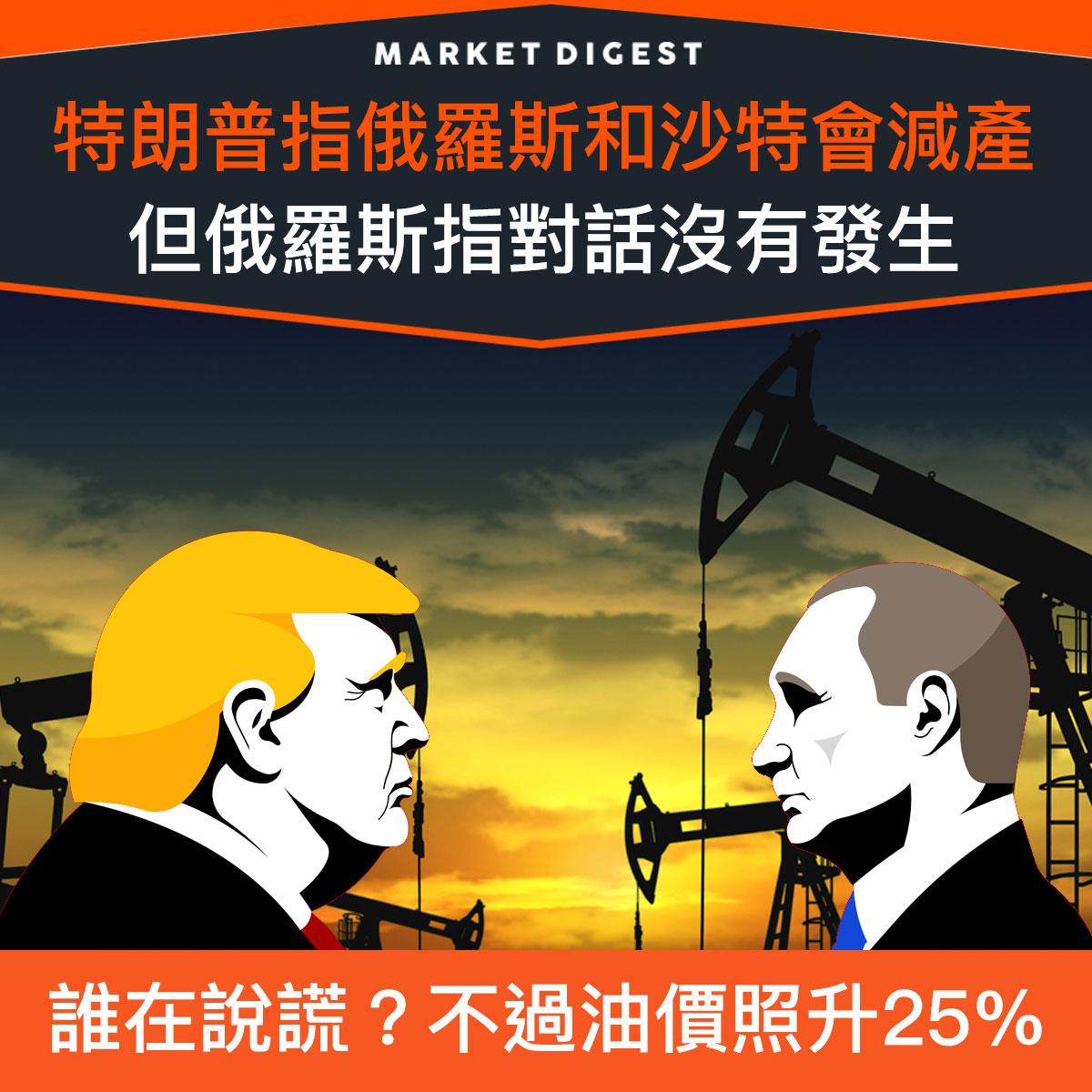 【市場熱話】特朗普指俄羅斯和沙特會減產,但俄羅斯指對話沒有發生