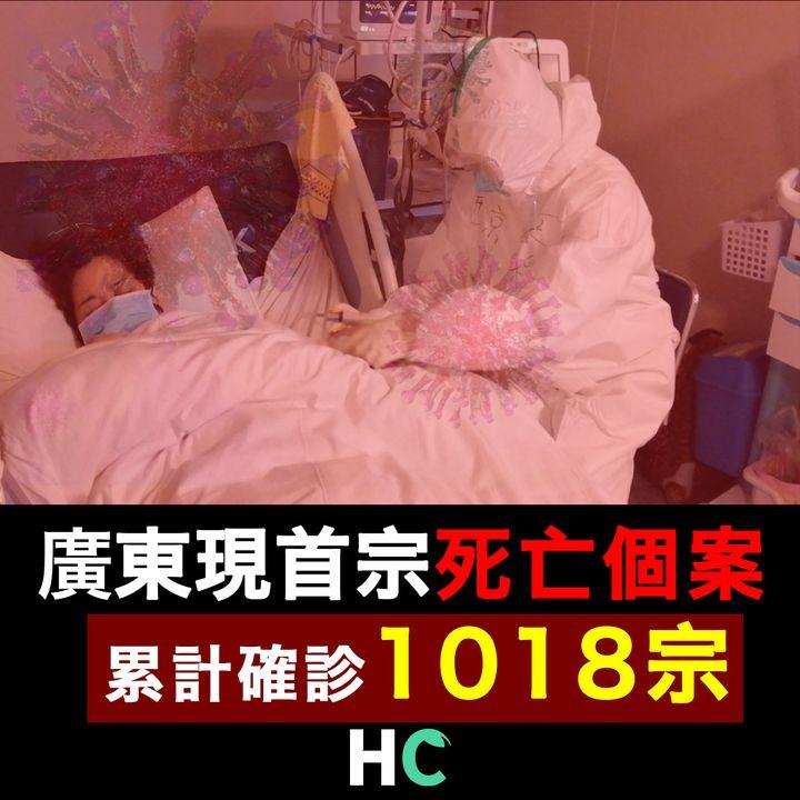 【#武漢肺炎】廣東現首宗死亡個案,累計確診1018宗