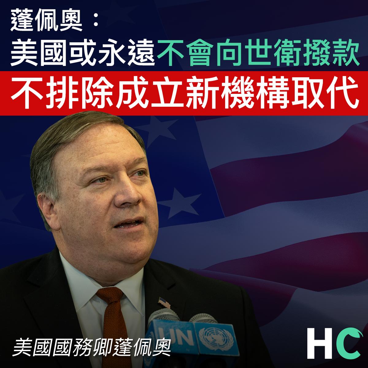【#武漢肺炎】蓬佩奧:美國或永遠不會向世衛撥款 不排除成立新機構取代