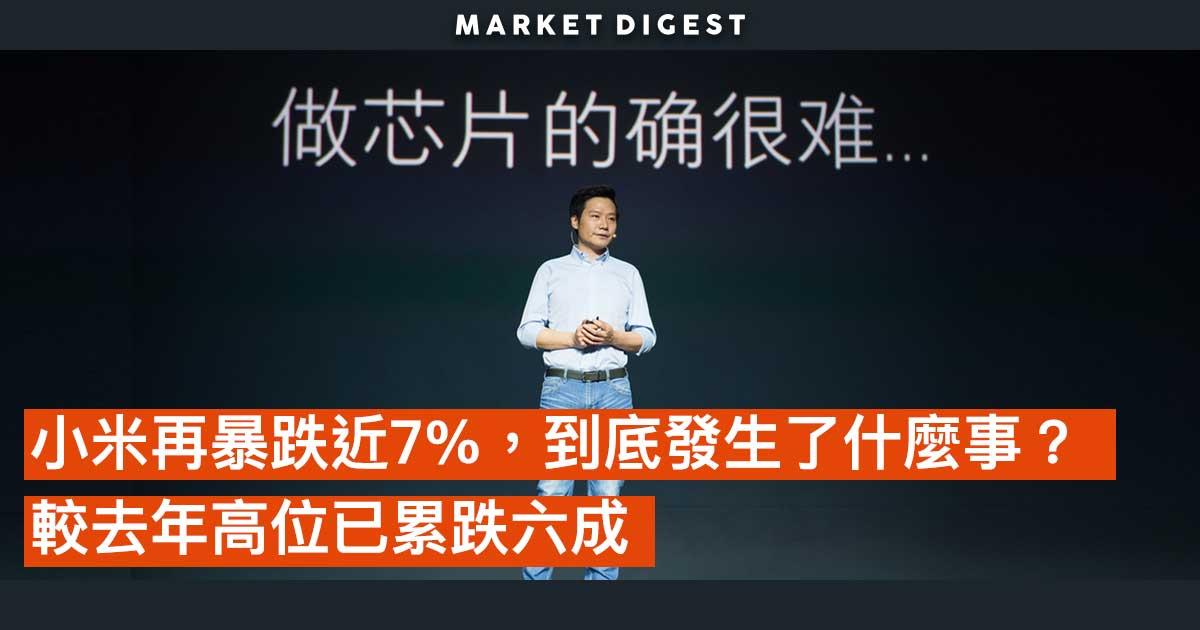 小米暴跌近7%  到底發生了什麼事?