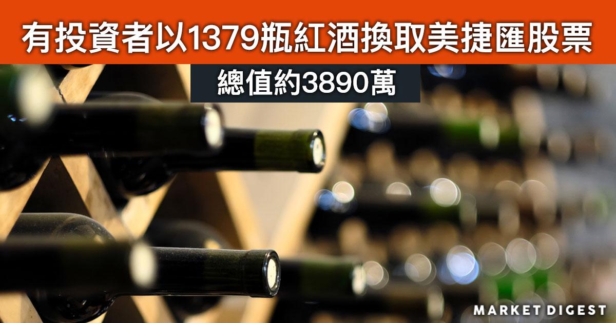 有投資者以1379瓶紅酒換取美捷匯股票 總值約3890萬