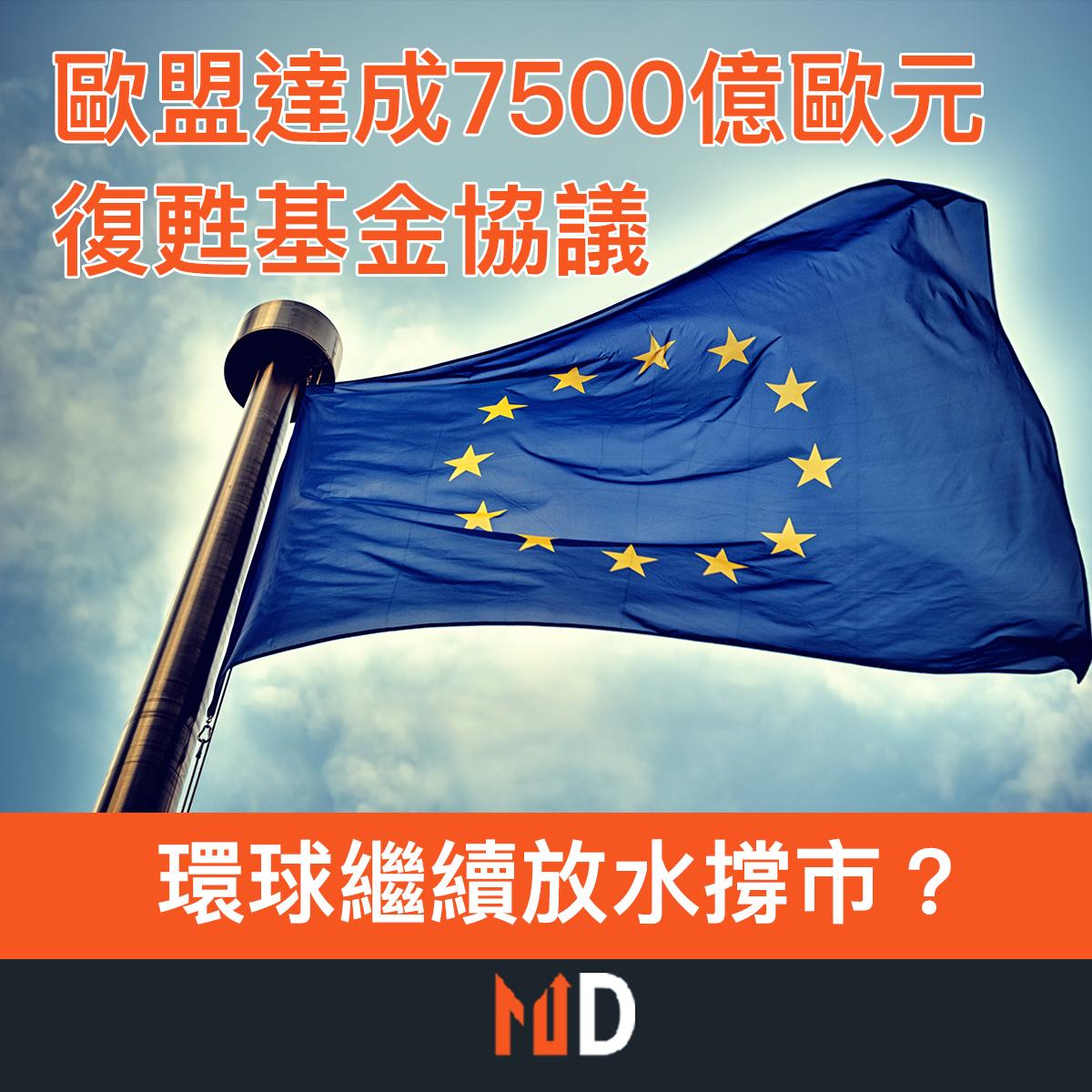 【市場熱話】歐盟達成7500億歐元復甦基金協議