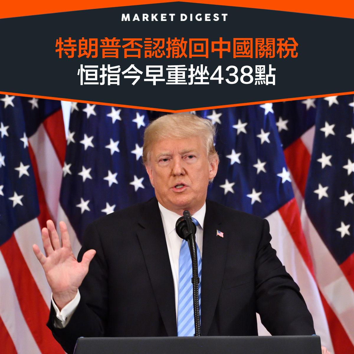【中美貿易戰】特朗普否認撤回中國關稅,恒指今早重挫438點
