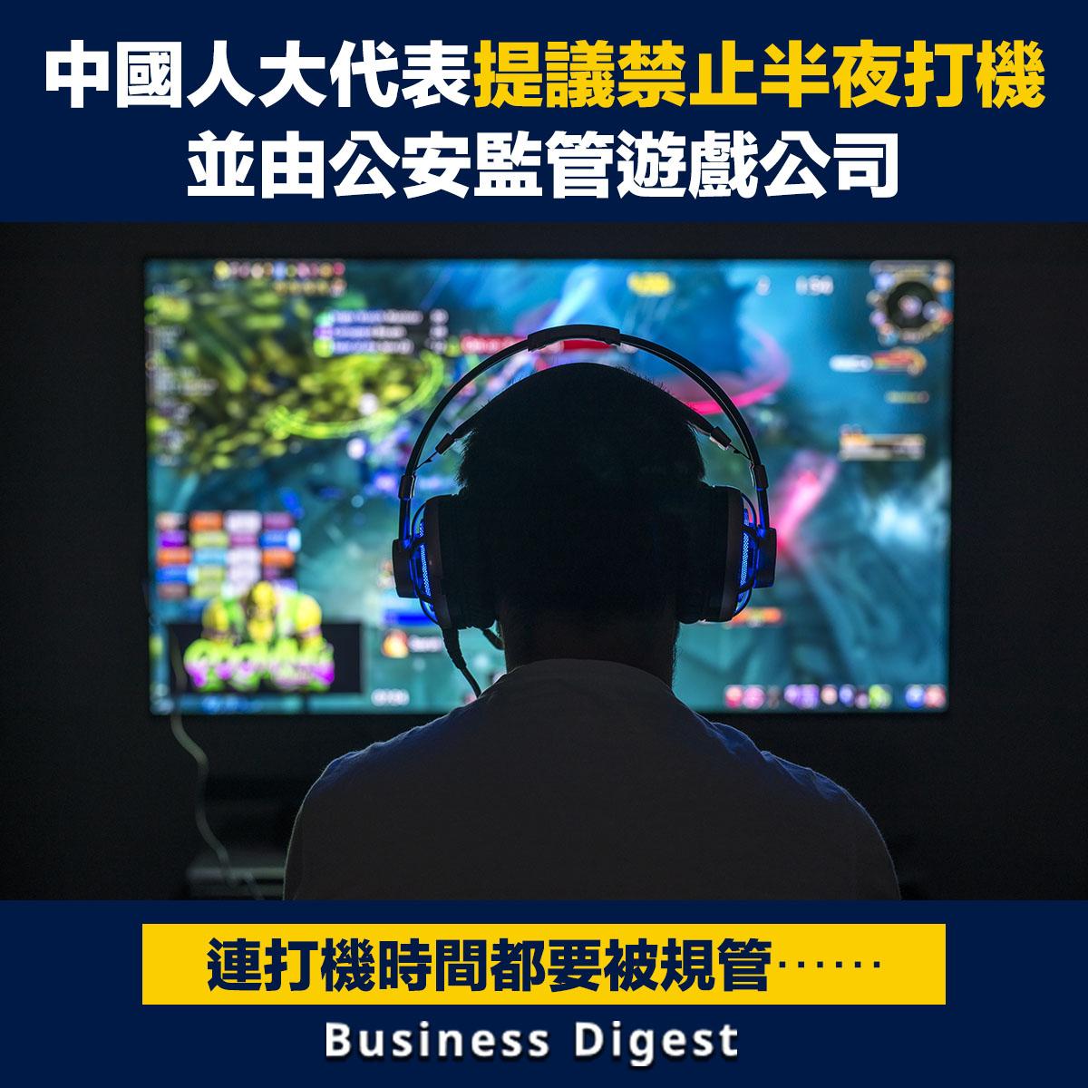 近日有中國人大代表提議為控制人民打機時間,未來應全面禁止玩家半夜打機