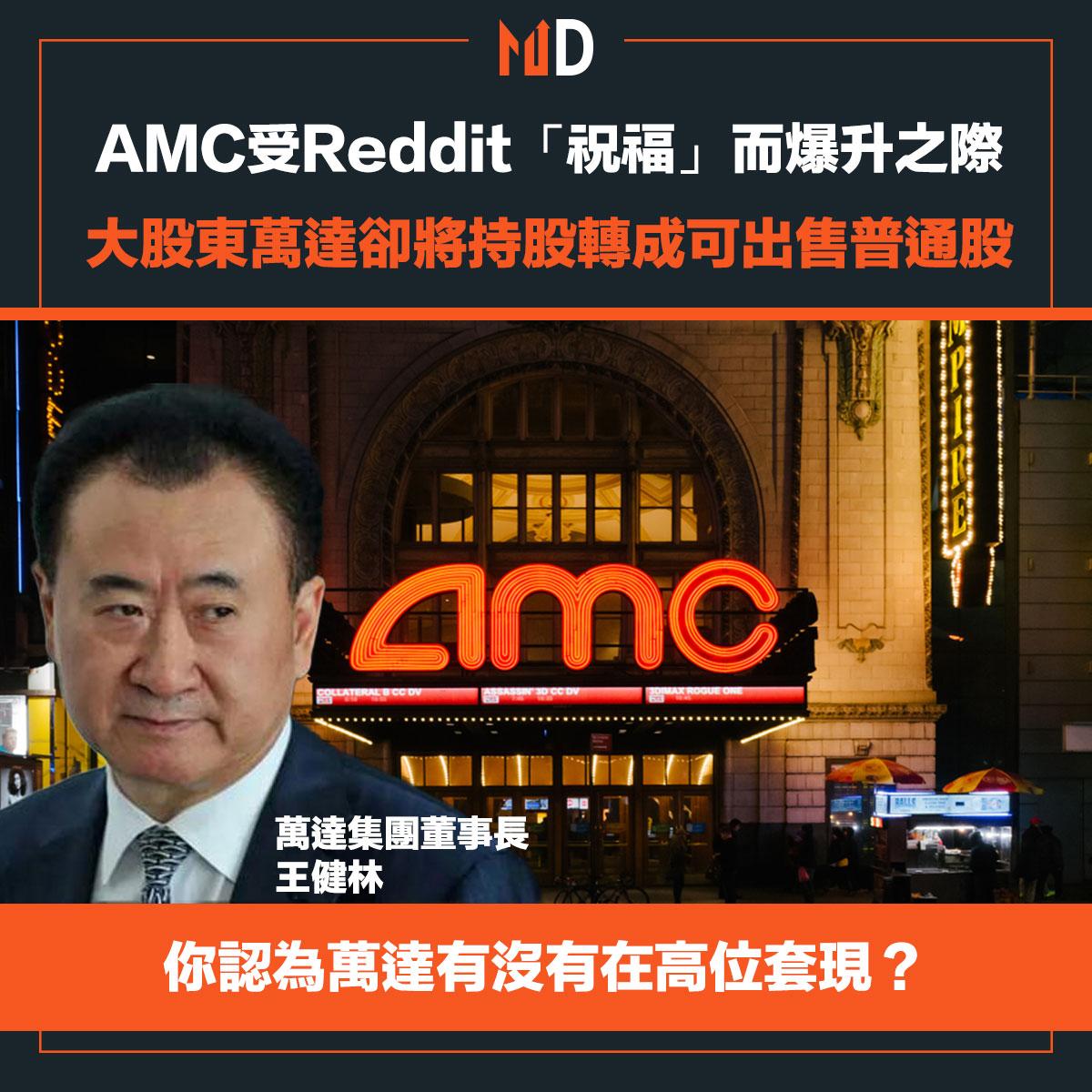 【市場熱話】AMC受Reddit「祝福」而爆升之際,大股東萬達卻將持股轉成可出售普通股