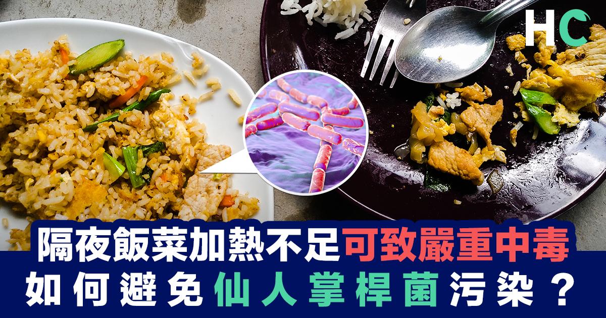 隔夜飯菜加熱不足可致嚴重中毒 如何避免仙人掌桿菌污染?