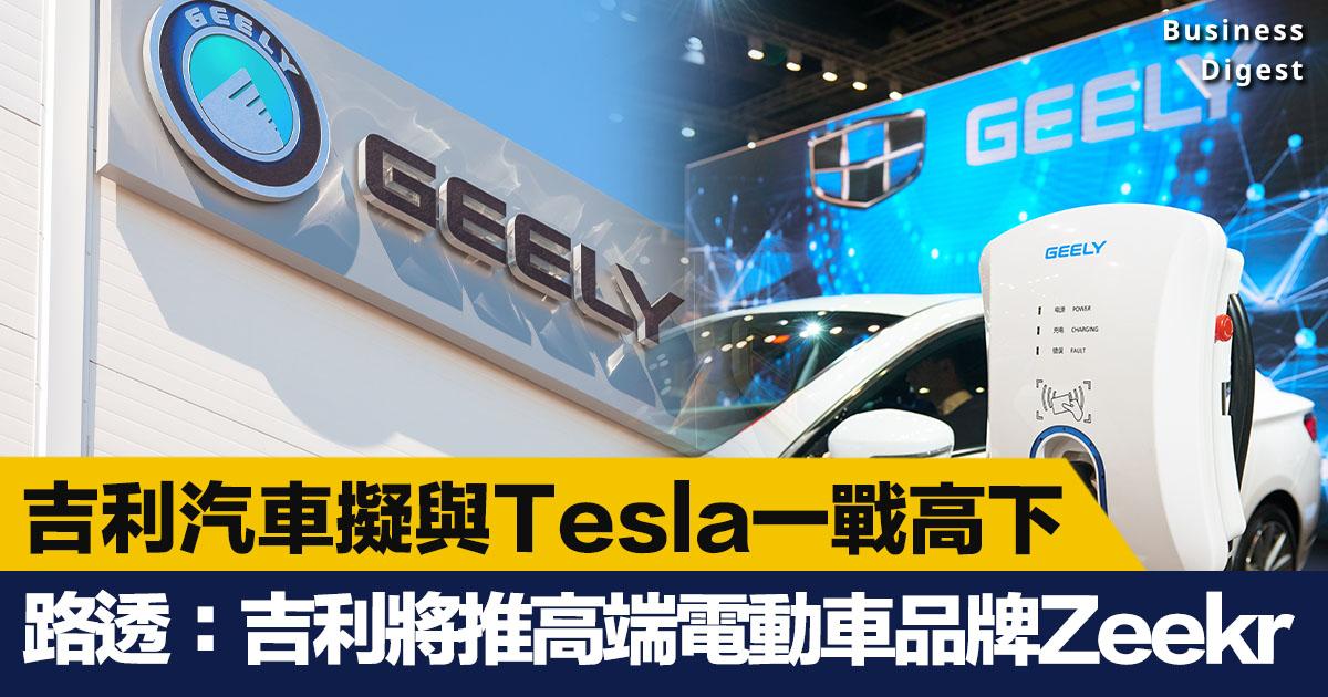 據《路透》報導,中國汽車企業吉利計劃推出高端電動車品牌「Zeekr」,以對戰全球電動車龍頭Tesla