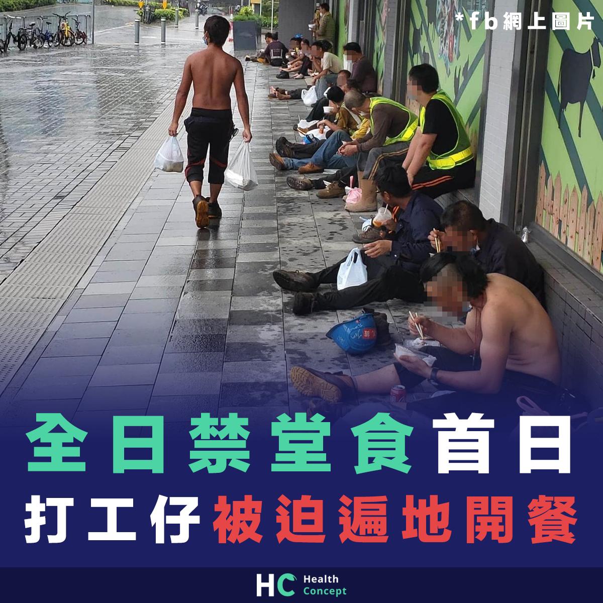 【#新型肺炎】全日禁堂食首日 打工仔被迫遍地開餐