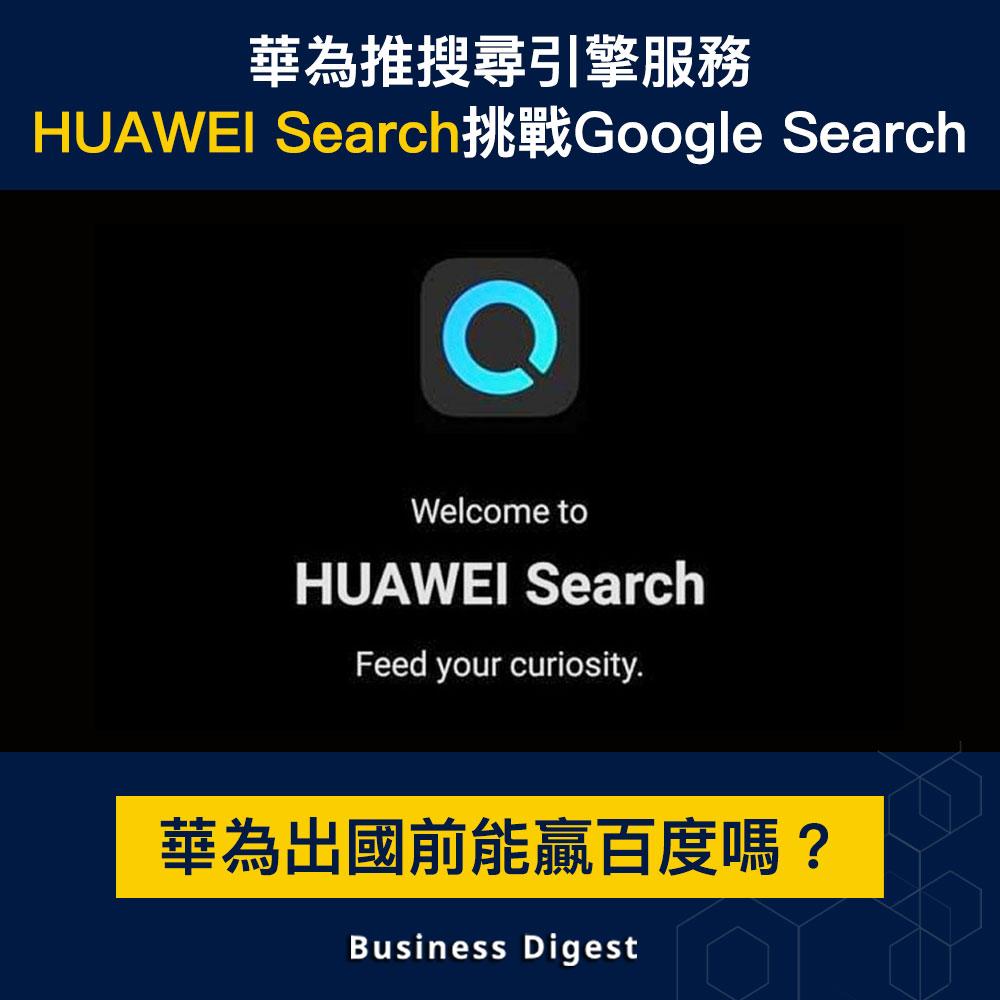 【商業熱話】華為推搜尋引擎服務「HUAWEI Search」挑戰Google Search