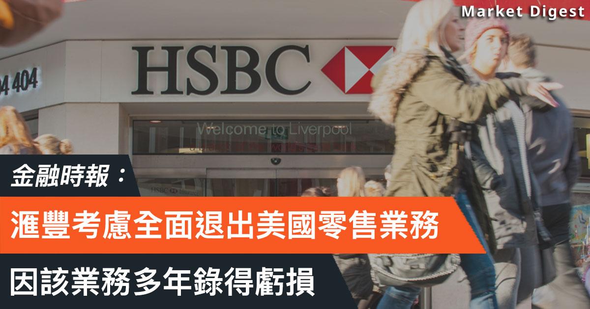 滙豐控股會否退出美國零售業務?