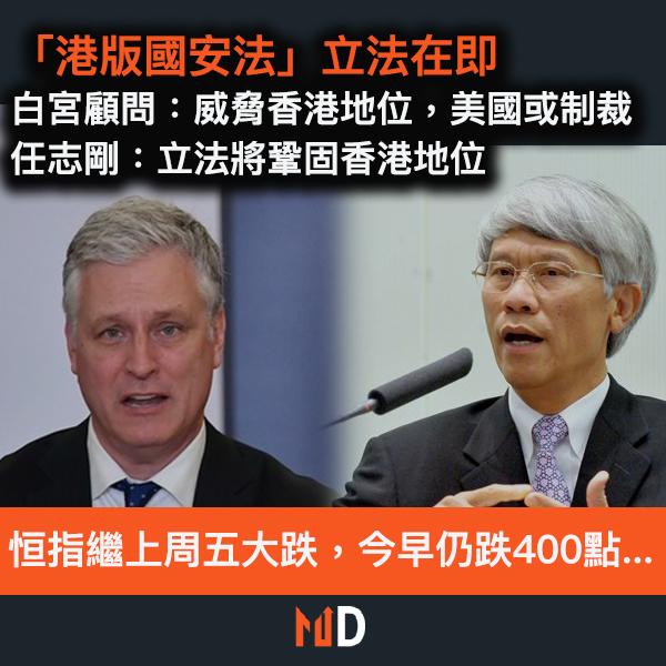 【市場熱話】白宮顧問:港版國安法威脅香港地位,美國或制裁,任志剛:立法將鞏固香港國際金融中心地位