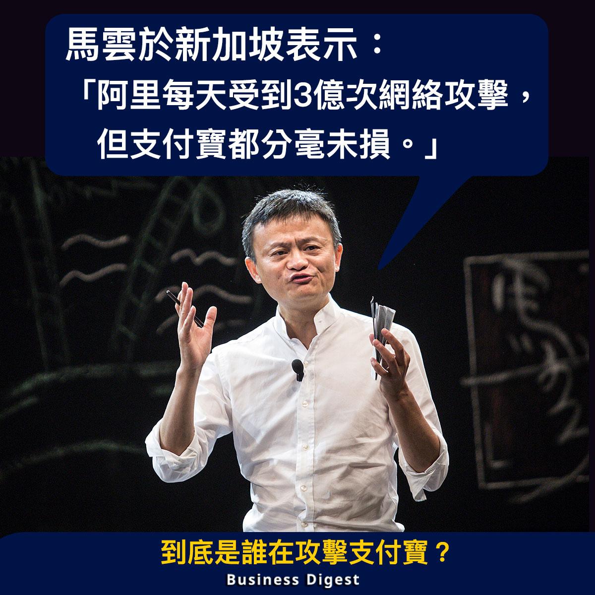 【商業熱話】馬雲於新加坡表示:「阿里每天受到3億次網絡攻擊,但支付寶都分毫未損。」