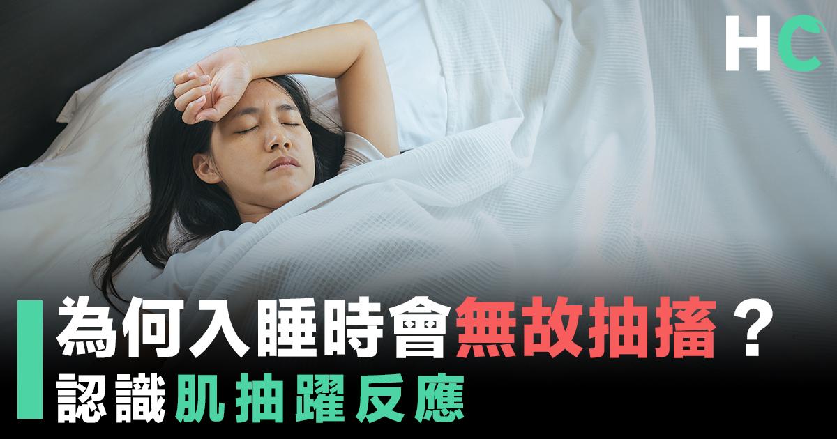 為何入睡時會無故抽搐?了解肌抽躍反應