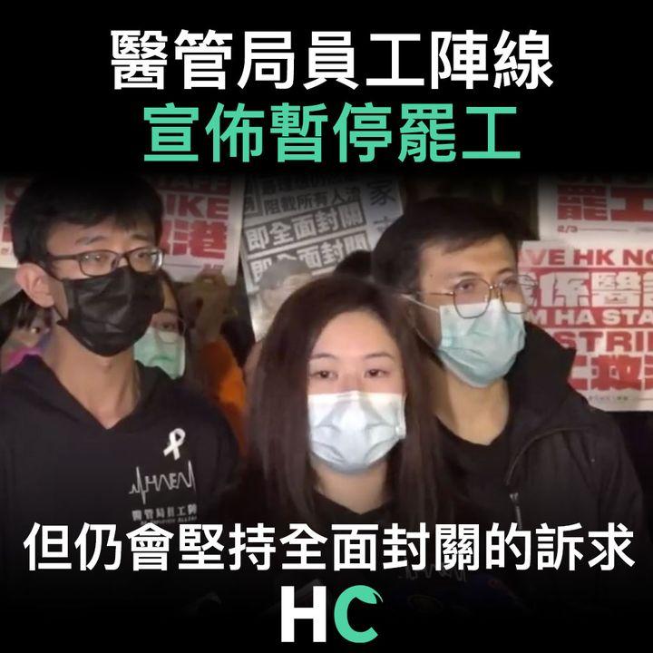 【#醫療熱話】醫管局員工陣線宣佈暫停罷工