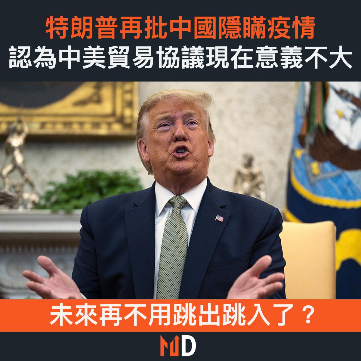 【市場熱話】特朗普再批中國隱瞞疫情,認為中美貿易協議現在意義不大