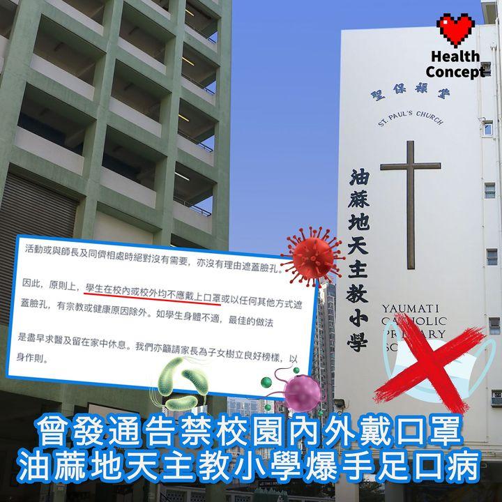 【#健康資訊】曾發通告禁校園內外戴口罩 油蔴地天主教小學爆手足口病
