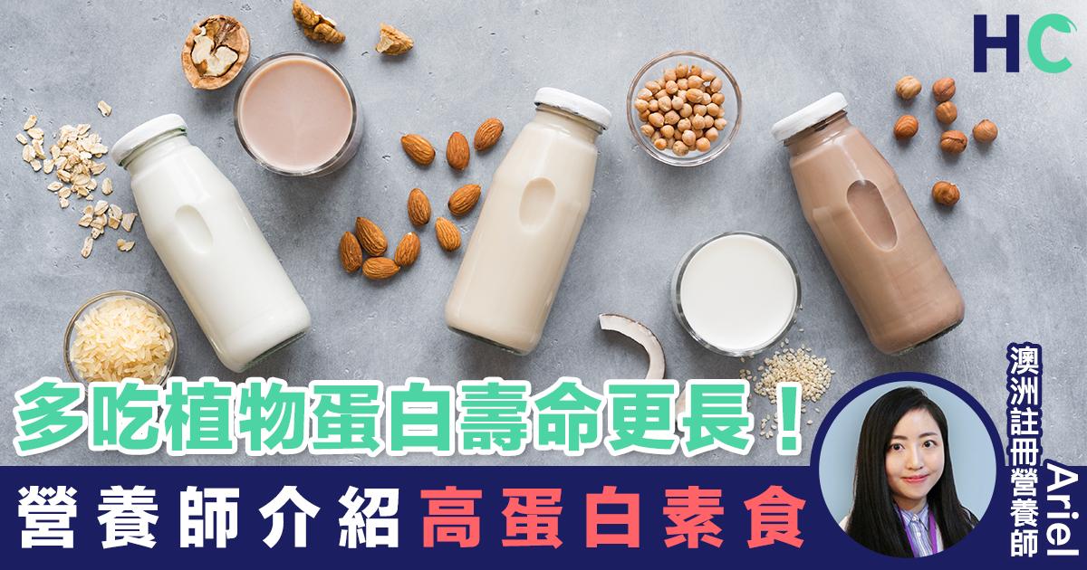 【營養食物】多吃植物蛋白壽命更長! 營養師介紹高蛋白素食