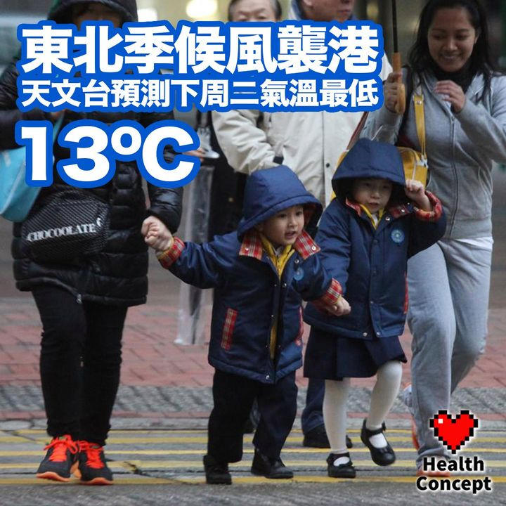 【#天氣預測】東北季候風襲港 天文台預測下周二氣溫最低13ºC