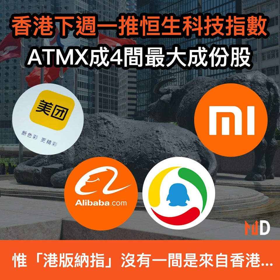 【市場熱話】香港下週一推「港版納指」恒生科技指數,ATMX成4間最大成份股