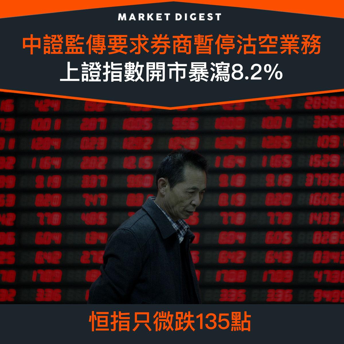 【市場熱話】中證監傳要求券商暫停沽空業務,上證指數開市暴瀉8.2%