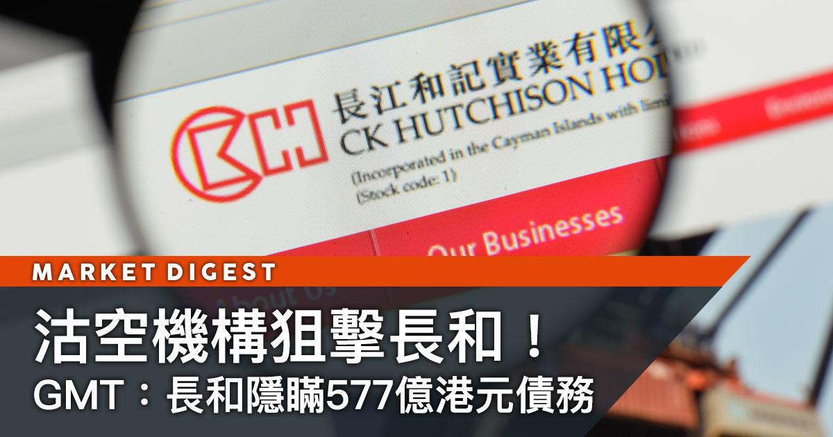 沽空機構GMT:長和隱瞞577億港元債務 為獲取廉價貸款和高評級