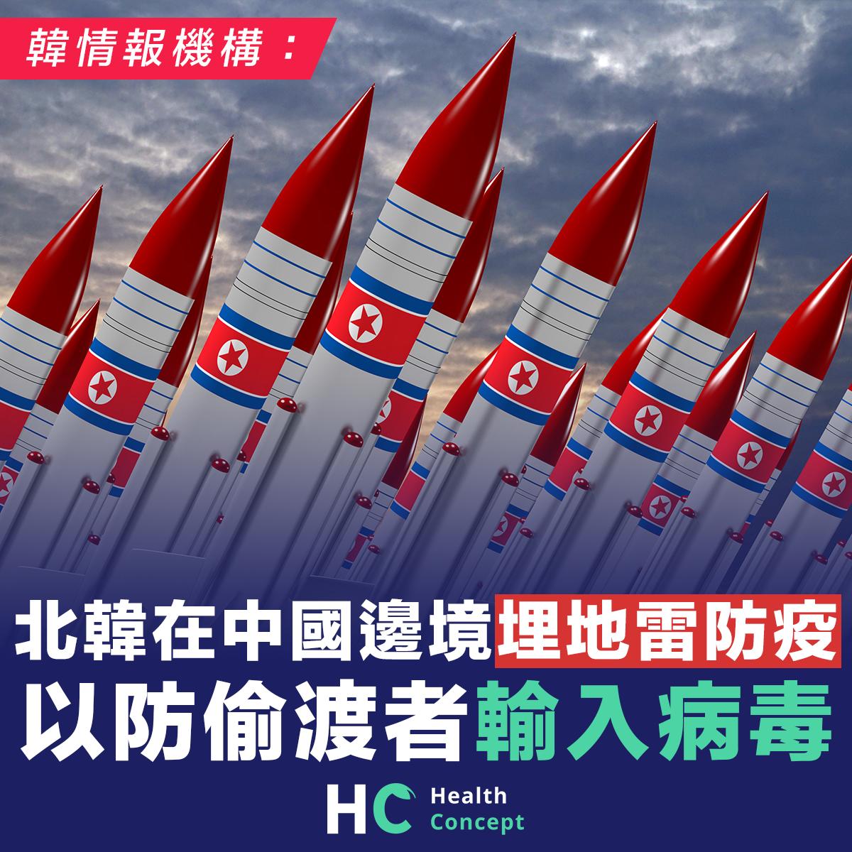 韓情報機構:北韓在中國邊境埋地雷防疫 以防偷渡者輸入病毒