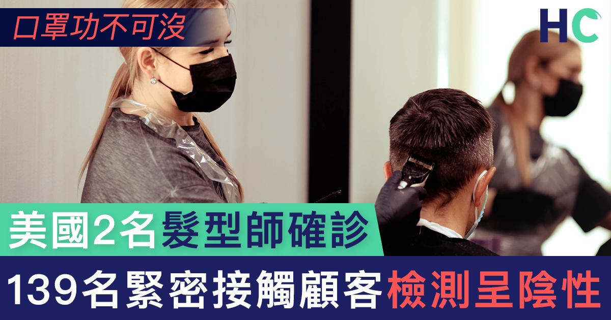 【#口罩功不可沒】美國2名髮型師確診 139名緊密接觸顧客檢測呈陰性