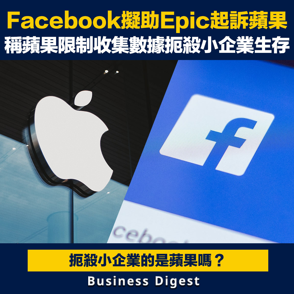 Facebook擬助Epic起訴蘋果,稱蘋果限制收集數據扼殺小企業生存