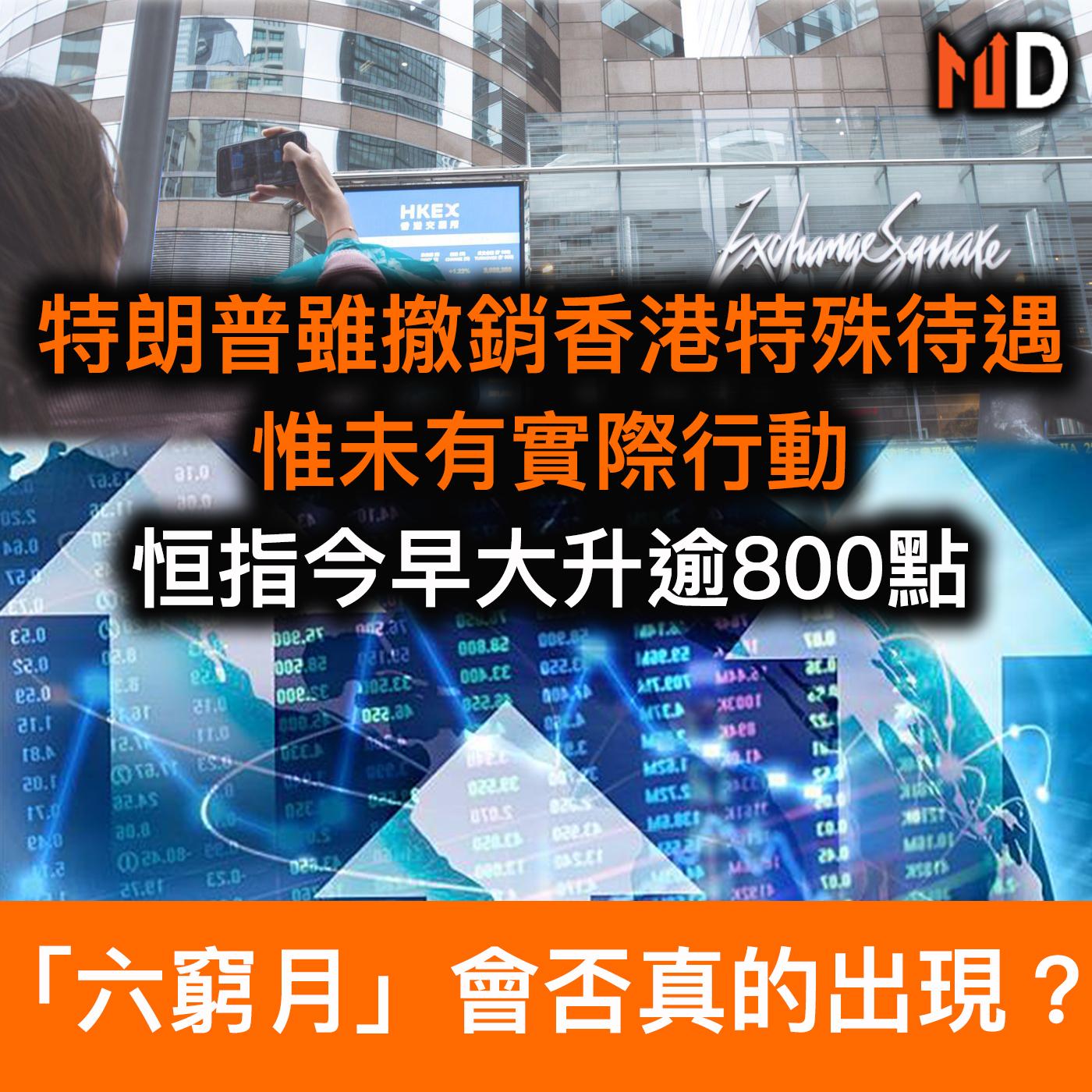 【市場熱話】特朗普未有撤銷香港特殊待遇實際措施,恒指今早大升逾800點