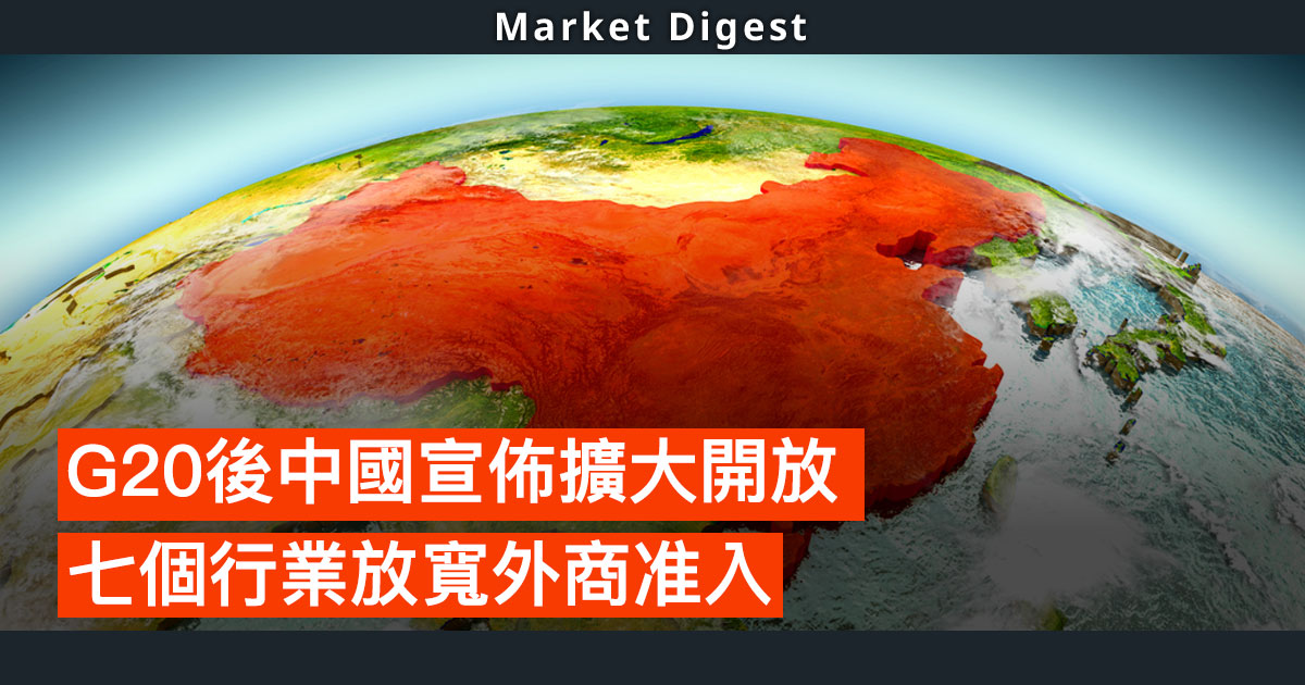 G20後中國宣佈擴大開放 七個行業放寬外商准入