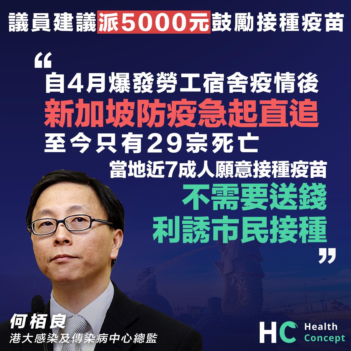何栢良:新加坡防疫急起直追 不需送錢利誘市民接種疫苗