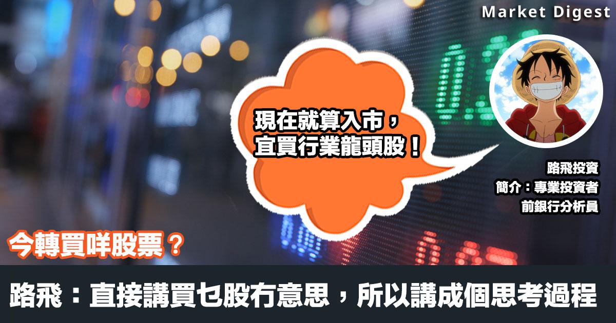 今轉買咩股票?路飛:直接講買乜股冇意思,所以講成個思考過程(路飛投資)