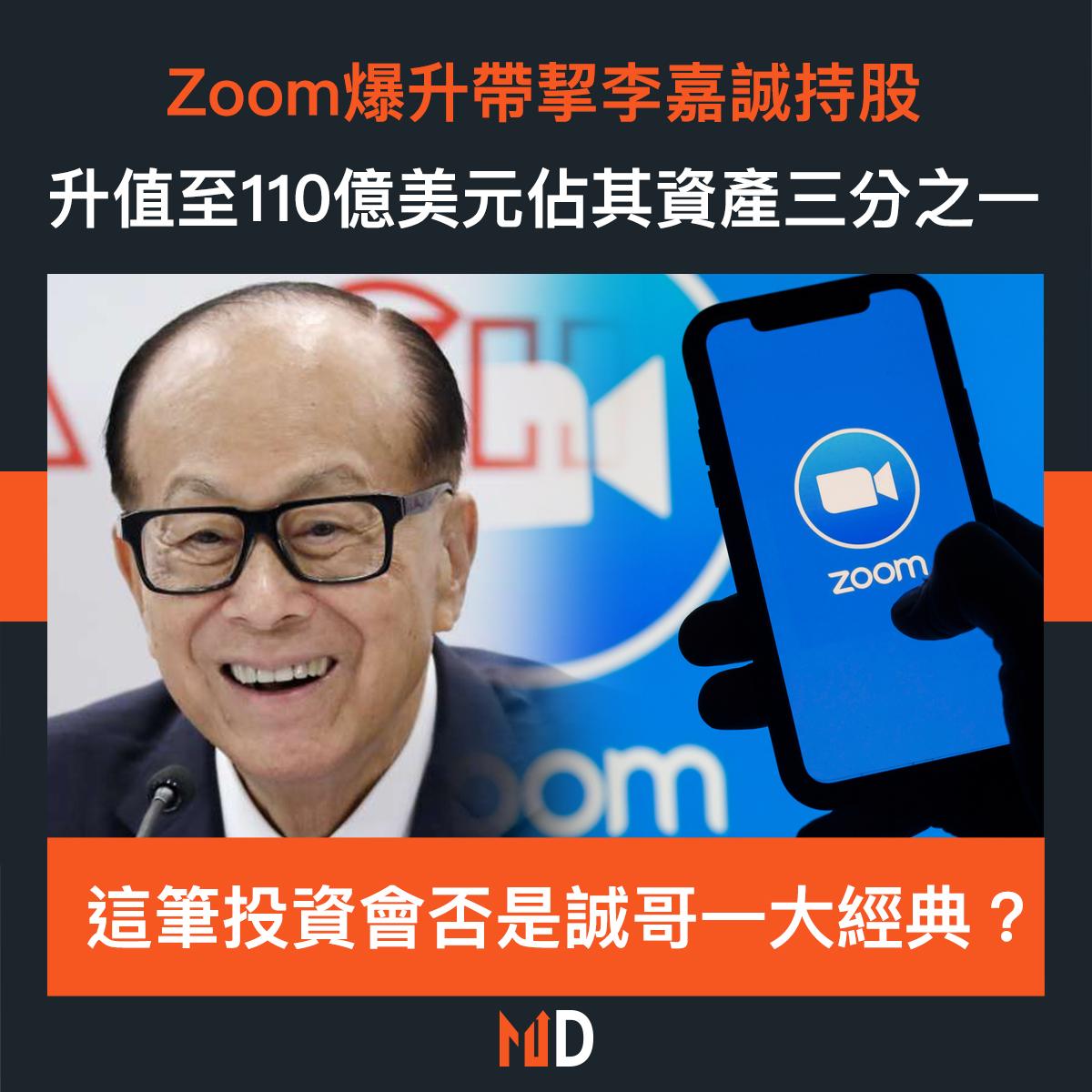 【市場熱話】Zoom爆升帶挈李嘉誠持股升值至110億美元,佔其資產三分之一