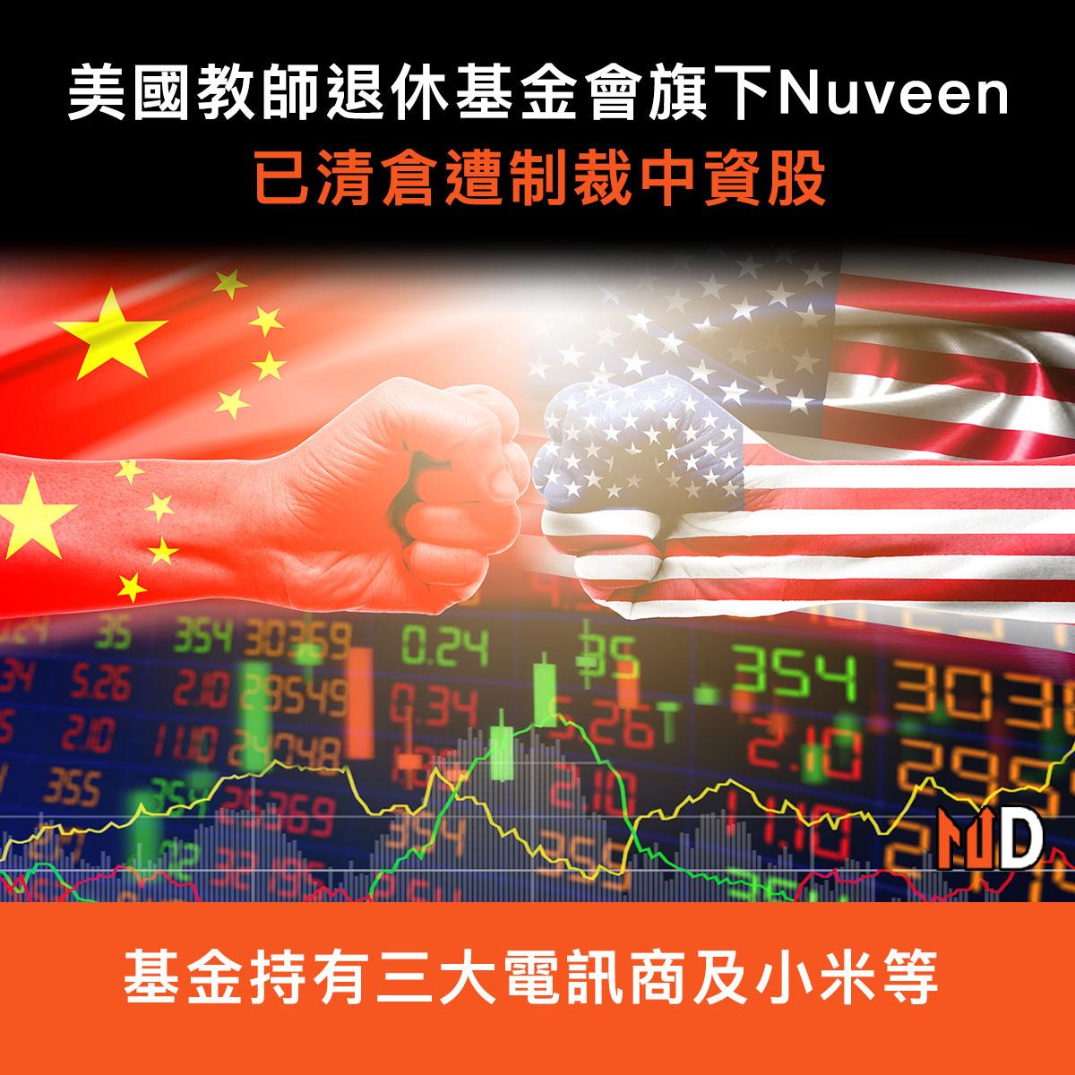 美國教師退休基金會旗下Nuveen已清倉遭制裁中資股