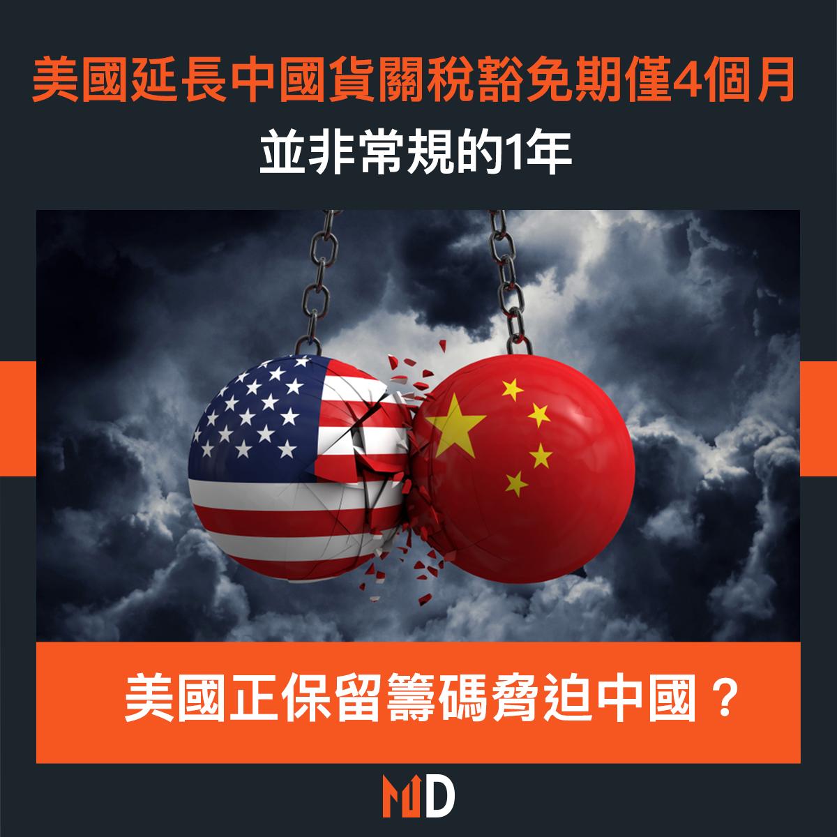 【市場熱話】美國延長中國貨關稅豁免期僅4個月,並非常規的1年
