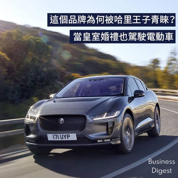 【商業熱話】Jaguar一向比人英式紳士氣派嘅感覺👑