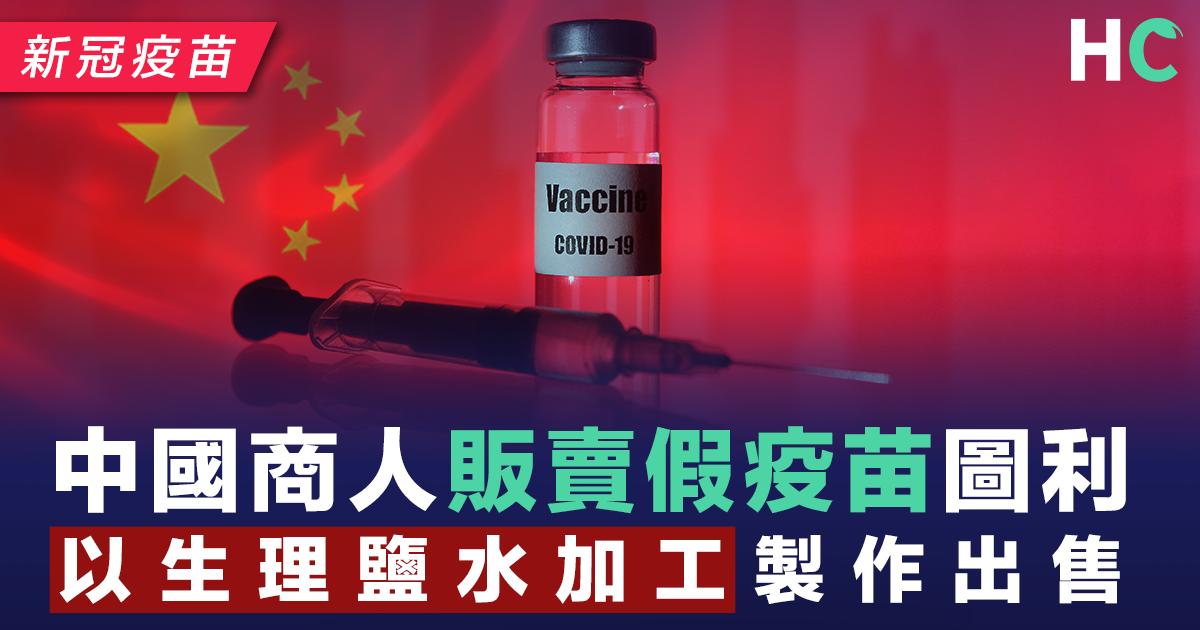 中國商人販賣假疫苗圖利 以生理鹽水加工製作出售