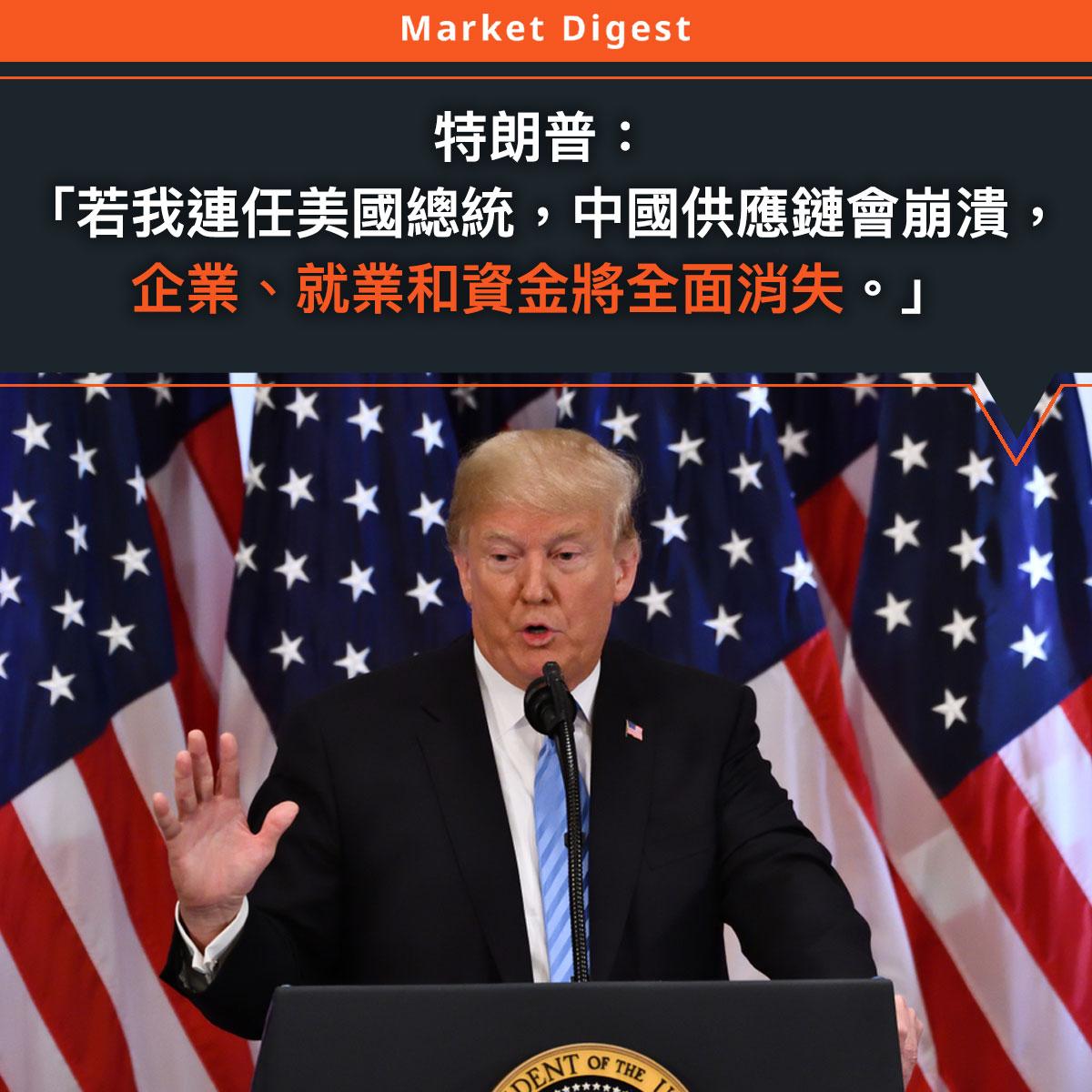 【中美貿易戰】特朗普: 「若我連任美國總統,中國供應鏈會崩潰, 企業、就業和資金將全面消失。」