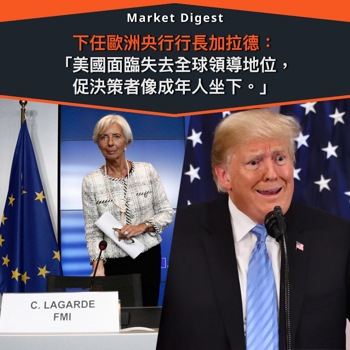 【市場熱話】下任歐洲央行行長加拉德:「美國面臨失去全球領導地位,促決策者像成年人坐下」