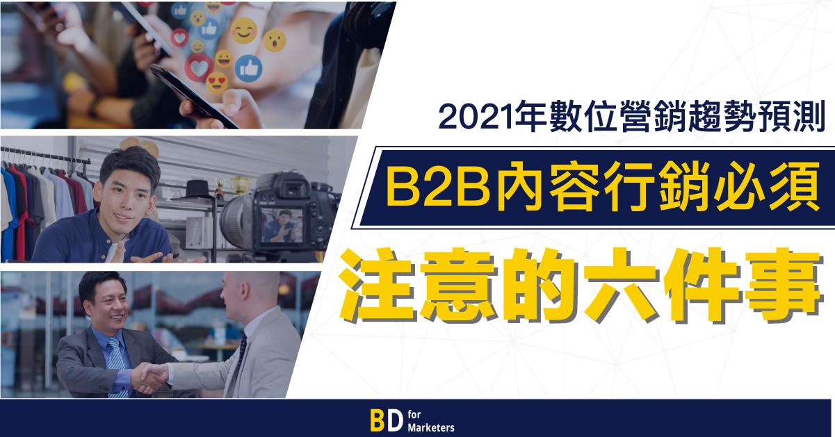 B2B 內容行銷必須注意的六件事